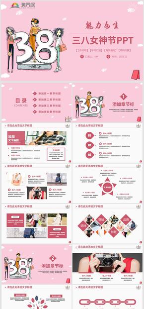 【节日庆典】精美三八节女神节女生节妇女节关爱女性购物PPT