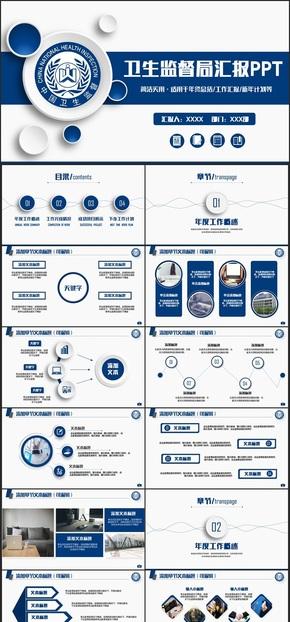 【卫生监督局】蓝色动感卫生监督管理局汇报卫生监督工作PPT