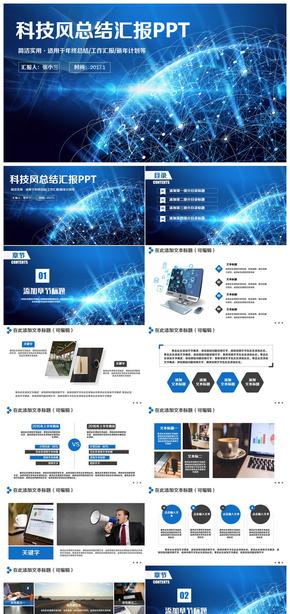 创意科技风互联网IT行业总结汇报计划PPT