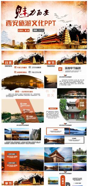 【魅力西安】精致动感西安旅游西安文化风景介绍PPT