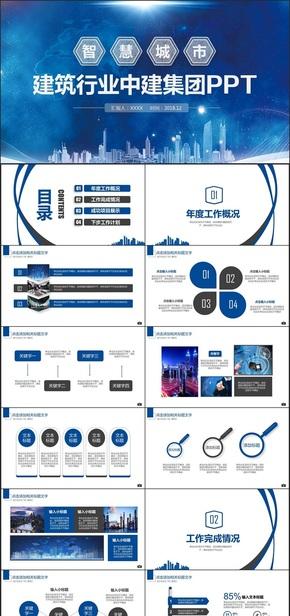 【建筑之光】蓝色时尚智慧城市建筑行业中建集团PPT