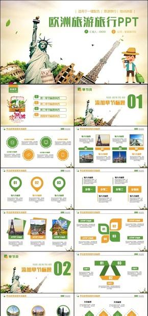 【旅游】簡約歐洲旅游歐洲風景介紹國外旅游旅行PPT
