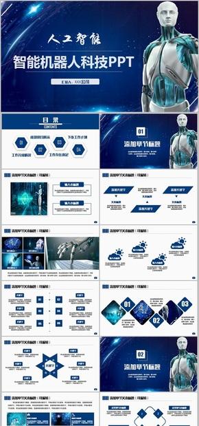 【智能科技】蓝色科技人工智能AI互联网大数据云计算IT行业PPT