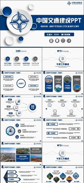 高端创意中国交通建设集团交建工作PPT