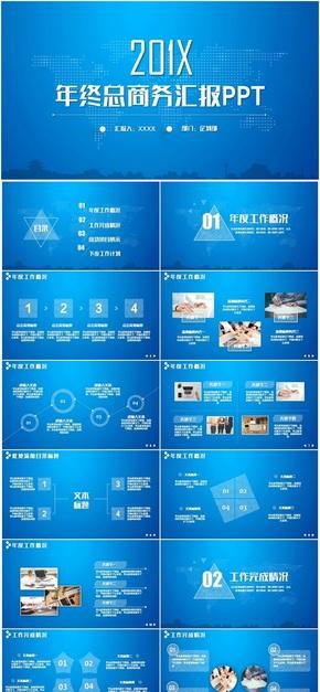 【计划总结】蓝色简约计划总结工作汇报2018工作总结述职报告PPT
