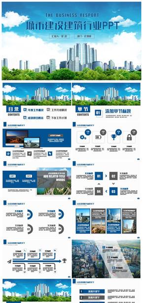 框架完整简洁城市建设建筑行业中国建筑智慧城市PPT