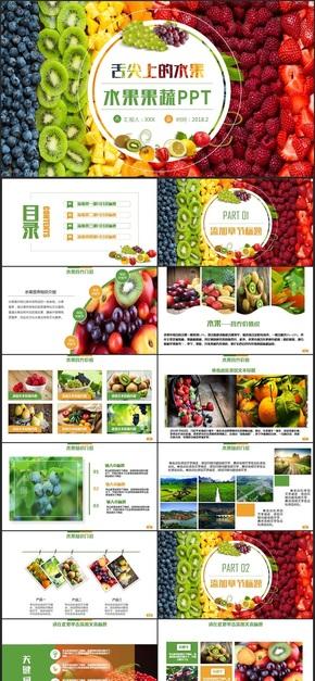 【水果广告】炫彩动感水果果蔬水果超市绿色食品PPT