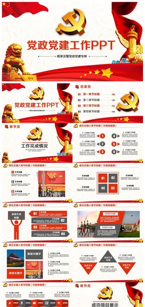 社区党建ppt模板_素材_背景图片免费下载–演界网