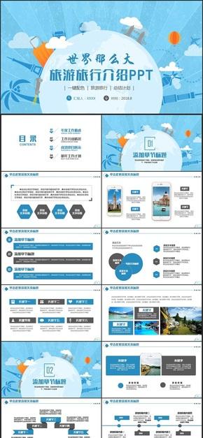 【世界那么大】蓝色高端旅游旅行出行游玩导游旅行社PPT
