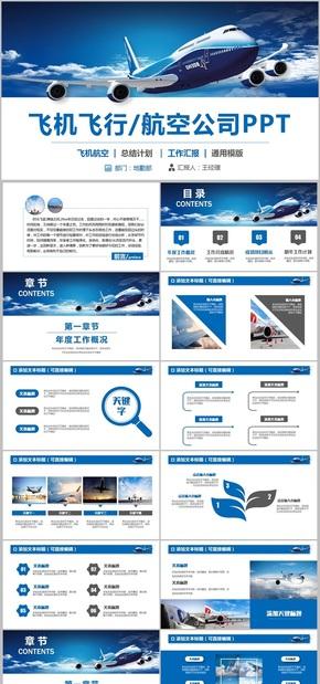 【飛機航空模板】藍色沉穩飛機飛行民航空運航空公司空乘PPT