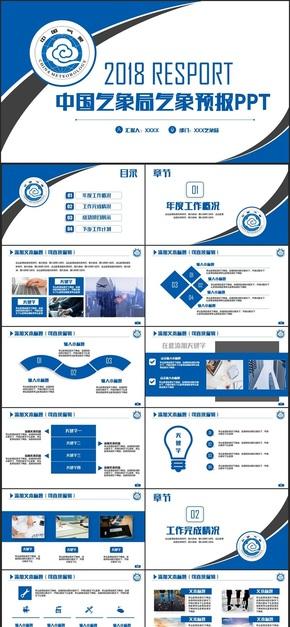【气象预报】蓝色简约中国气象局天气预报气候预测PPT