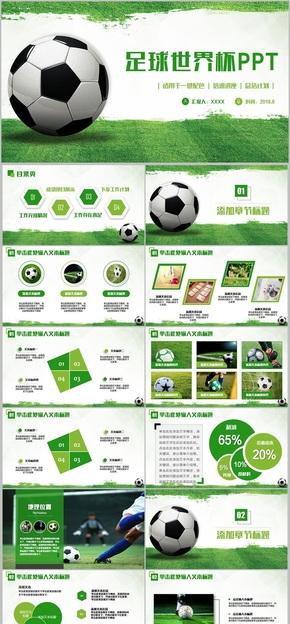 【足球世界杯】简约足球运动世界杯欧冠联赛足球训练PPT