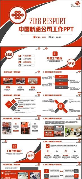 【联通公司专用】红色简约中国联通公司联工作PPT