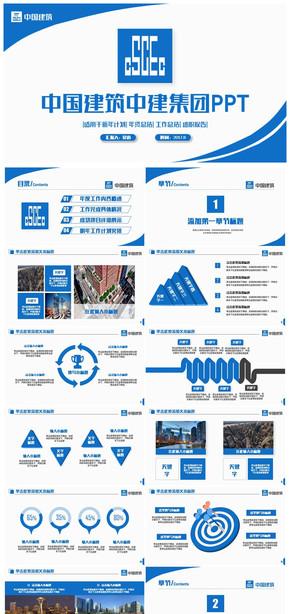 蓝色框架完整中国建筑中建集团城市建筑PPT