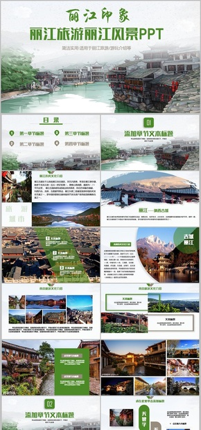 【旅游模板】清新丽江旅游丽江古城介绍纳西族文化云南旅游PPT
