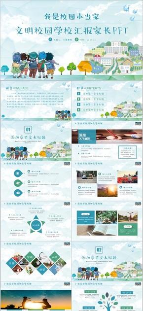 【教育模板】校園文化建設教育講座家長會教研教師上課課件PPT