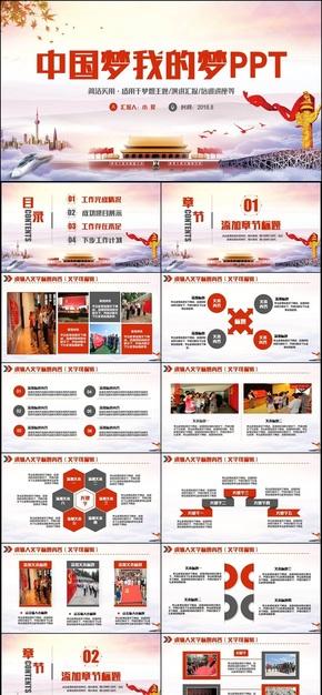 【梦想腾飞】中国梦我的梦梦想演讲培训讲座PPT