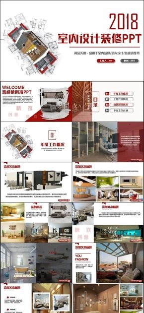 精致完整室内装修设计建筑建材装潢相册展示PPT
