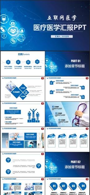 【医疗模板】蓝色互联网医疗医学汇报医生医疗急救PPT