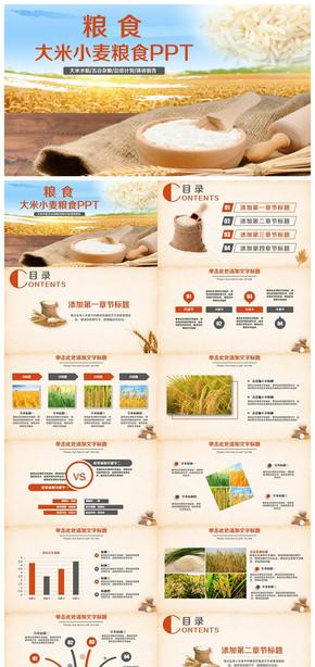 机食品农业丰收五谷杂粮PPT模板