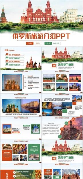 【旅游系列模板】动感俄罗斯旅游世界杯莫斯科红场俄罗斯文化介绍PPT