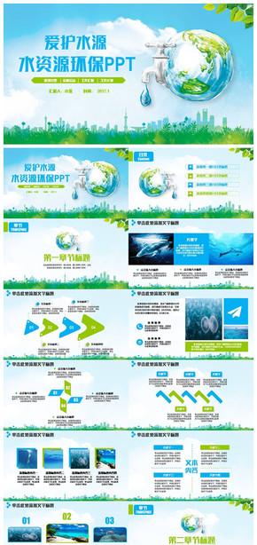 【节约用水】清洗水资源公益环保PPT