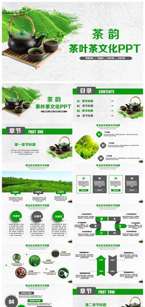 【茶韵】精致清新茶叶茶文化采茶PPT