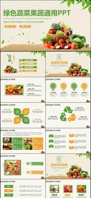 清新框架完整蔬菜果蔬农产品绿色食品PPT