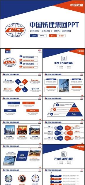 高端简洁中国铁建集团公司中铁集团PPT