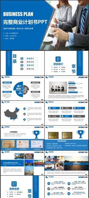 蓝色完整商业计划书招商加盟创业融资商业计划书PPT