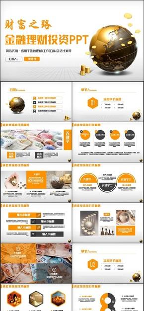 【财富之路】金色时尚理财投资金融银行保险PPT