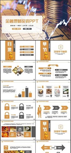 【金融汇报】高端金融投资行业证券分析理财培训股票基金PPT