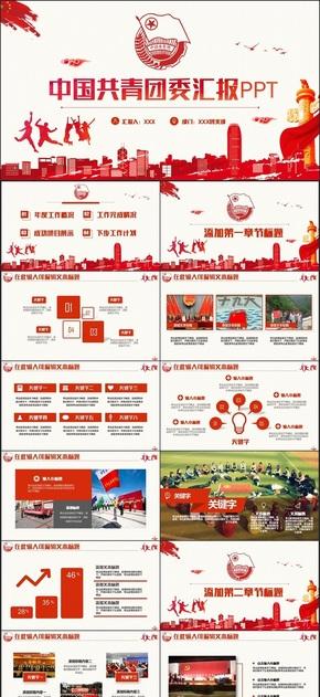 【共青团】简约中国共青团团支部年终汇报青年志愿者活动PPT