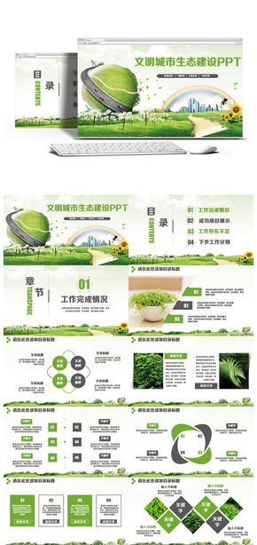 绿色清新文明城市和?#25104;?#21306;生态城市建设PPT