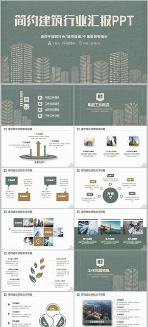 【建筑设计】沉稳建筑设计城市建设中建集团房地产城市规划室内设计PPT