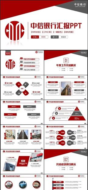 【中信银行】简约时尚中信银行工作金融PPT