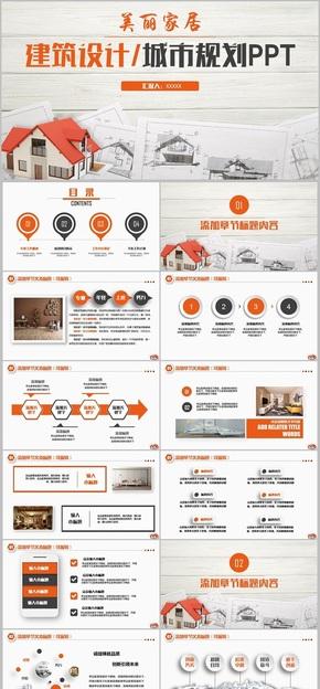 【建筑設計】簡潔建筑設計城市規劃室內設計裝修裝潢中建集團PPT