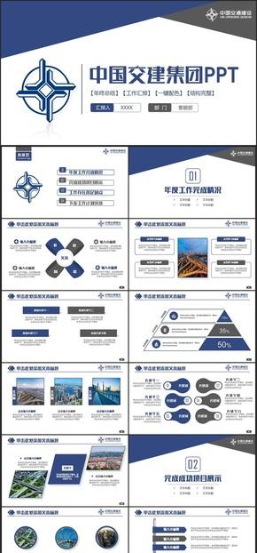 简约完整中国交通建设集团中国交建汇报PPT