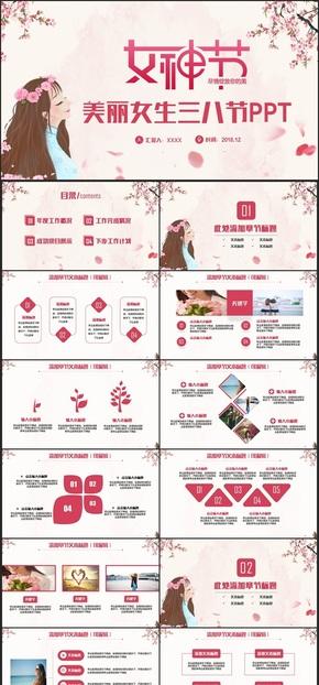 【节日庆典】清新女生时尚女性美丽女神三八节妇女节女性产品PPT