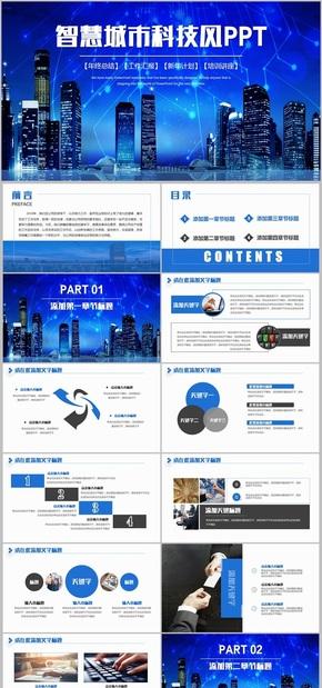 【建筑模板】蓝色动感智慧城市建筑行业城市建设互联网+中建集团PPT