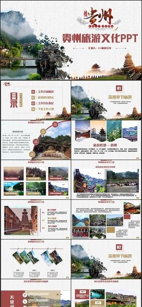 【旅游专用】动感贵州旅游贵州文化贵州风景贵阳苗族侗族PPT