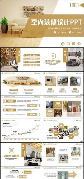 清新简洁室内装修设计建筑建材装潢相册展示PPT