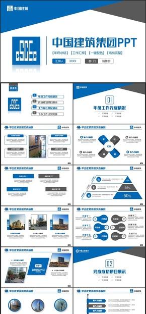 【建筑汇报】简洁中国建筑中建集团建筑行业PPT
