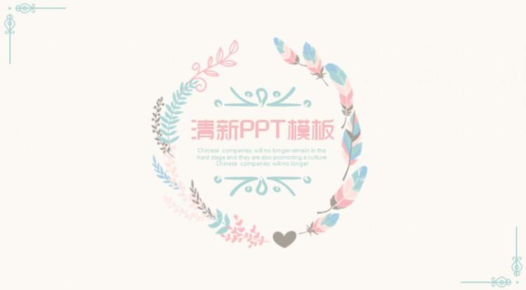 文艺清新商务ppt - 演界网