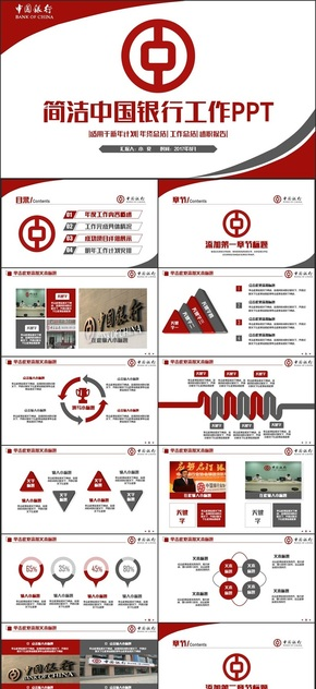 红色框架完整动感中国银行工作PPT