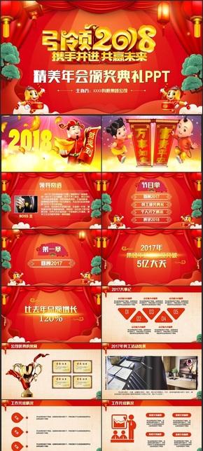 【年会颁奖】高清片头开场精美2018年会颁奖典礼员工表彰大会狗年春晚PPT