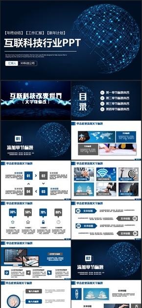 【互联网科技】动感科技互联网总结大数据云计算IT行业网络安全PPT