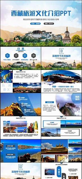 【美丽西藏】精美西藏旅游文青藏高原化布达拉宫藏族介绍ppT