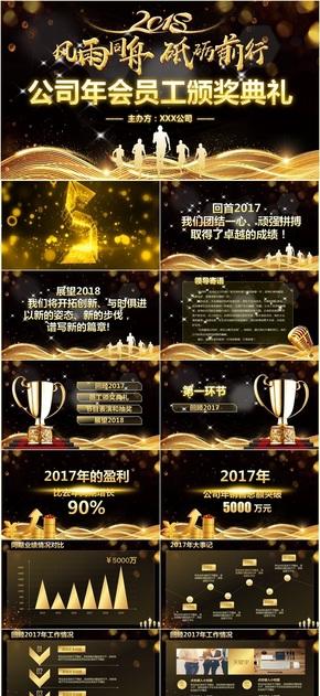 【年会颁奖专用】公司年会颁奖典礼2018员工表彰大会年终总结计划PPT