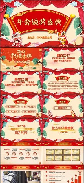 【狗年年会颁奖专用】精美喜庆公司年会颁奖典礼员工表彰大会2018年终总结PPT